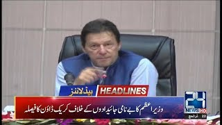 News Headlines | 9:00am | 24 Aug 2019 | 24 News HD