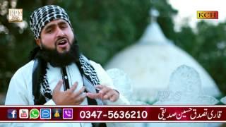 Manqabat Qamer Shah Sarkar (RH) || Qari Tasadq Hussain Sadiqui