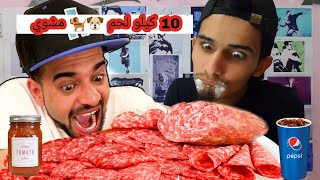 تحدي اكل ١٠ كيلوات لحم جلاب🐶 مشوي مع امير بروز | اقوى تحدي بالعراق| من سيفوز؟ #العتاوي