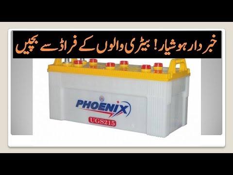 how to repair ups battery in urdu