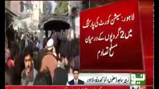 Firing in Session court Lahore Breaking news by Zubair Sajid Dhillon