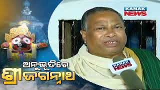 Servitor Binayak Das Mohapatra Shares His Experience With Lord Jagannath
