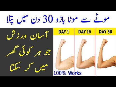بازوؤں کو پتلا کرنے کی آسان ورزش - Get Slim Smart Hands In 1 Month