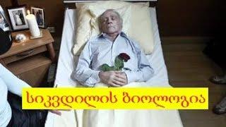 სიკვდილის ბიოლოგია (როგორ დგება სიკვდილი? როგორ კვდება ადამიანი? რა არის სიკვდილი?)