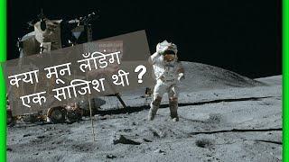 क्या मून लँडिंग एक साजिश थी ? | Conspiracy of Fake Moon Landing In Hindi