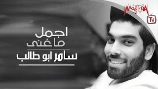 Samer Abo Taleb - Best of أجمل ما غني سامر أبو طالب