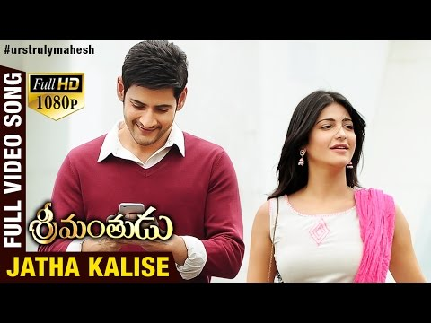 Jatha Kalise | Full Video Song | Srimanthudu Movie | Mahesh Babu | Shruti Haasan | DSP