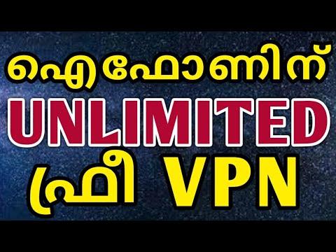 ഐഫോണിന് കിടിലൻ VPN ആപ്പ്ലിക്കേഷൻ | Unlimited Free VPN For IPhone | MALAYALAM | NIKHIL KANNANCHERY
