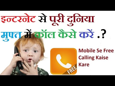 Mobile Se Muft Me Unlimited Call Kaise Kare | Free Local and International Latest Tips 2016