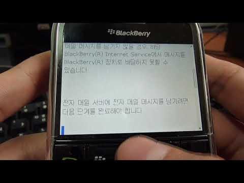 BlackBerry E-mail setting -MYSMART