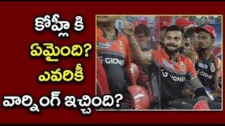 IPL 2017: Virat Kohli Left Fuming After Crowd Disturbance Results in Golden Duck | Oneindia Telugu