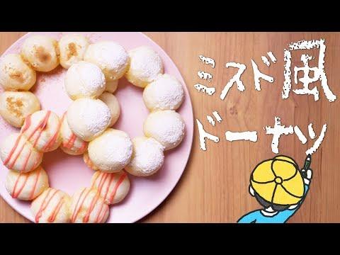 もちもち!揚げないミスド風ドーナツの作り方【料理レシピはParty Kitchen🎉】