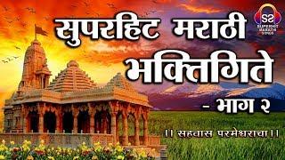Superhit Marathi Bhakti Gite - Part 2 | सुप्रसिद्ध भक्तीगीते - भाग 2 | Top 20 Bhakti Geete