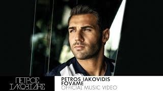 Πέτρος Ιακωβίδης - Φοβάμαι | Petros Iakovidis - Fovame - Official Music Video