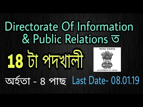Directorate Of Information & Public Relations Recruitment -Peon Cum Chowkidar, Peon & More