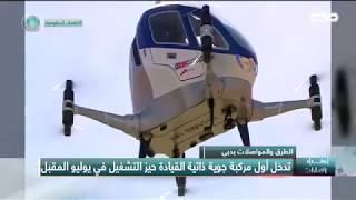دبي .. طائرة خرافية ذاتية القيادة لمشاهدة معالمها
