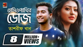 Homeopathir Dose , Tasrif Khan , Manju Ahmed , New Bangla Song 2019 , Official Music Video