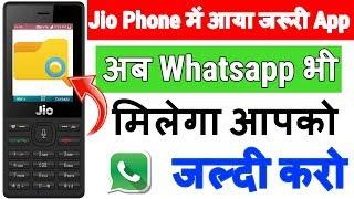 jio phone whatsapp apps download kaise kare