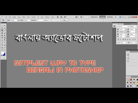 How to type Bengali font in Photoshop.কিভাবে ফটোশপ-এ বাংলা টাইপ করবো।