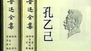 kong yiji
