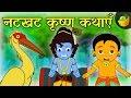 नटखट कृष्ण कथाएँ | Naughty Krishna Stories |  Sri Krishna in Hindi | Magicbox Hindi