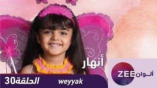 #x202b;مسلسل انهار - حلقة 30  - Zeealwan#x202c;lrm;