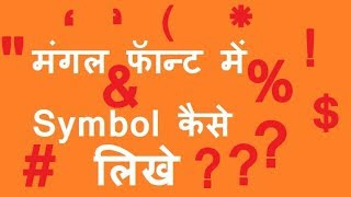 Marathi Unicode easily on PC | Type Unicode on PC | 50+ Free