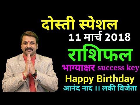 12 March Exam Mantra   11 March 2018  Daily Rashifal ।Success Key   Happy Birthday  Best Astrologer