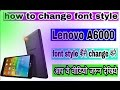 How to make change font style Lenovo A6000