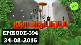 Kuladheivam SUN TV Episode - 394(24-08-16)