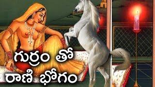 అశ్వమేధ యాగం లో చనిపోయిన గుర్రం తో రాణి భోగం ..! | Ashwamedha Yagam Real Facts Part 01|Telugu