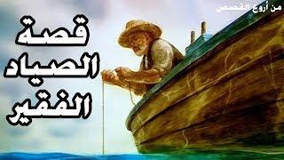 #x202b;قصة الصياد الفقير - قصص قبل النوم - قصة رائعة#x202c;lrm;
