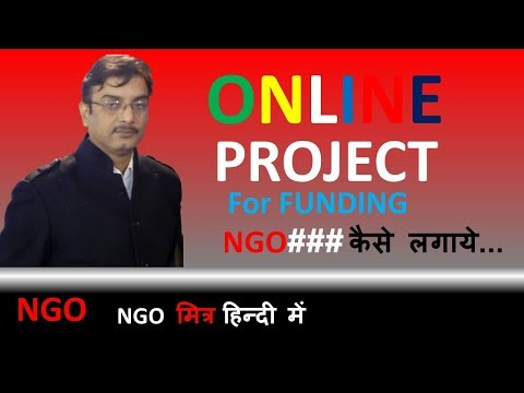 #Grant/Fund for NGO, Online Project कैसे लगाये...... steps to file online proposal for NGO!!!