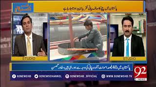 Bakhabar Subh - 15 March 2018 - 92NewsHDPlus