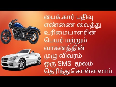 How to vehicle Registration information one Sms in tamil