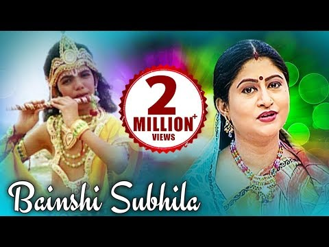 SUPER HIT ODIA BHAJAN  - BAEENSHI SUBHILA ବଇଂଶୀ ଶୁଭିଲା || Namita Agrawal || SARTHAK MUSIC