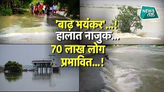 बाढ़ से त्राहि-त्राहि कर रहा है बिहार और असम, इन जगहों के हालात नाजुक। #NewsTak