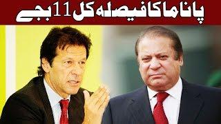Pakistan Ka Sab Sa Bara Panama Ka Faisla 28 July Ko Sunaya Jaye Ga - Express News