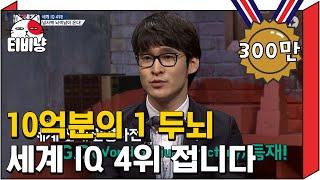 [티비냥] (ENG/SPA/IND) Cho Sang Hyun with IQ 190, is World's 4th Smartest | #ProblematicMen | 150709