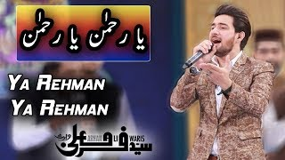RAHMAN Ya RAHMAN | Haji Bilal Raza Attari | Ramadan Nasheed