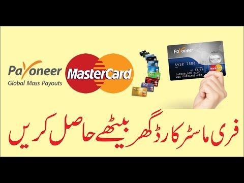 Free Payoneer Master Card In pakistan Urdu/Hindi Tutorial 2018