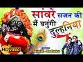 Download  Sanware Sajan Ki Mai Banungi Dulhaniya !! Radha Ashtami Special Bhajan 2017 !! Saurabh-madhukar MP3,3GP,MP4
