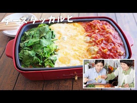 【絶品】イタリアン?!チーズタッカルビの作り方【料理レシピはParty Kitchen🎉】