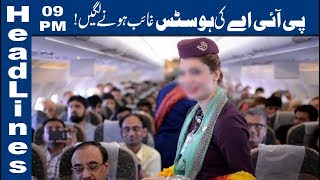 PIA Hostess Goes Missing | 09 PM Headlines - 10 April | Lahore News HD