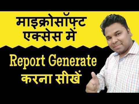 Access में Data Report Generate करना सीखें Hindi में