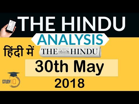 30 May 2018 - The Hindu Editorial News Paper Analysis - [UPSC/SSC/IBPS] Current affairs