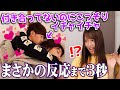 Download lagu 【えちえち】付き合ってない男女がこっそりイチャイチャしていたらどんな反応をする?
