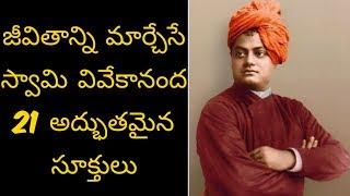 Swami Vivekananda Quotes in Telugu || Vivekananda Inspirational Quotes in Telugu.