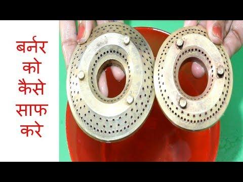 How to Clean Gas Stove Burners in Hindi   बर्नर को कैसे  साफ  करे