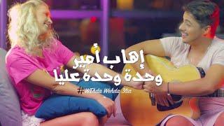 Ihab Amir - Wehda Wehda 3lia (EXCLUSIVE Music Video)   (إيهاب أمير - وحدة وحدة عليا (فيديو كليب حصري